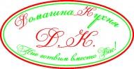 Домашна Кухня ЕООД