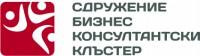 СДРУЖЕНИЕ БИЗНЕС КОНСУЛТАНТСКИ КЛЪСТЕР
