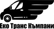 ЕКО ТРАНС КЪМПАНИ ЕООД