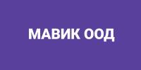 МАВИК ООД