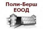 ПОЛИ - БЕРШ ЕООД