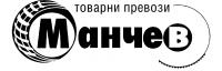 МАНЧЕВ ТРАНС ЕООД