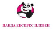 ПАНДА ЕКСПРЕС ПЛЕВЕН ЕООД