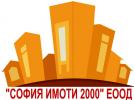 СОФИЯ ИМОТИ 2000 ЕООД