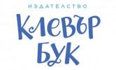 КЛЕВЪР БУК ООД