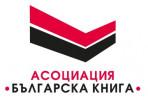 АСОЦИАЦИЯ БЪЛГАРСКА КНИГА Сдружение